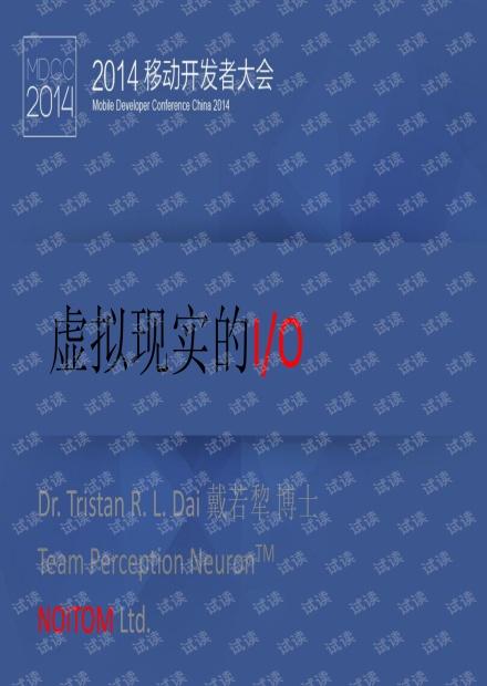MDCC 2014虚拟现实的I/O