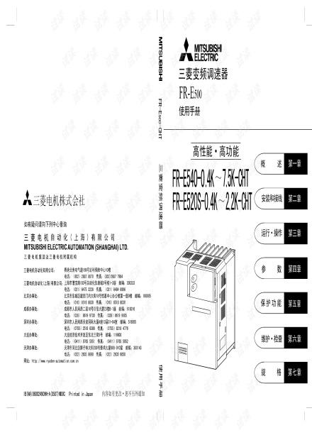 三菱e500系列变频器说明书