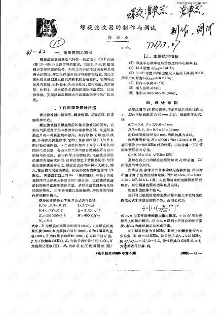 螺旋滤波器的制作与调试.pdf