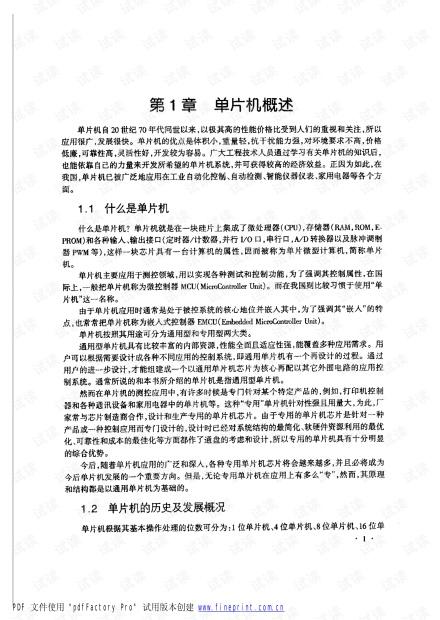 新编MCS-51单片机应用设计_张毅刚