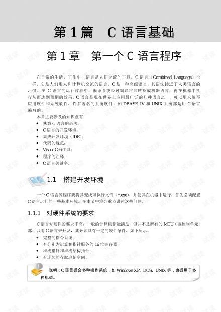 由浅入深学C语言——基础、进阶与必做430题.pdf