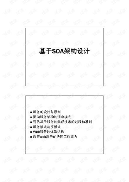 09_基于SOA架构设计.pdf