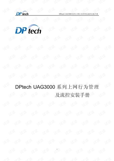 DPtech UAG3000安装手册1.4.pdf