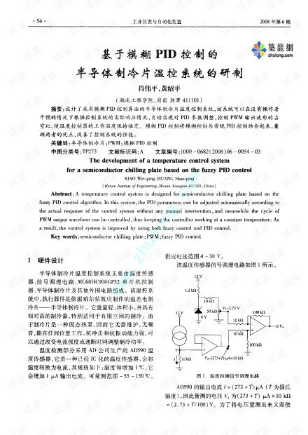 基于模糊PID控制的半导体制冷片温控系统的研制.pdf