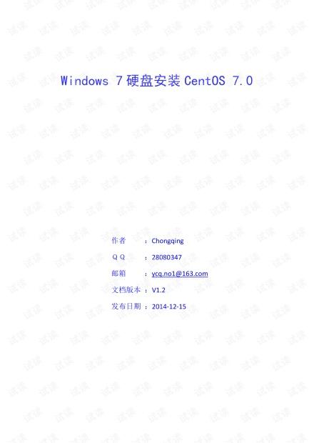 硬盘安装CentOS7