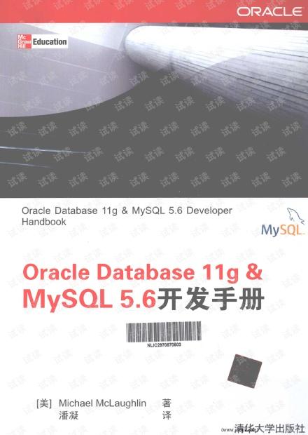 Oracle Database 11g & MySQL 5.6开发手册 ( Michael McLaughlin) 中文PDF扫描版