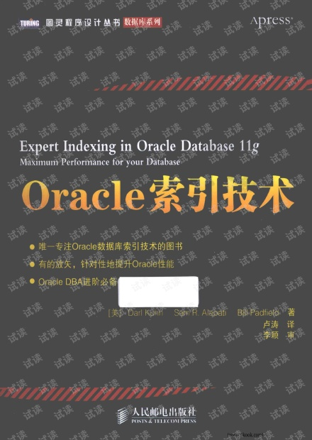 Oracle索引技术   美 Darl Kuhn  中文PDF扫描版