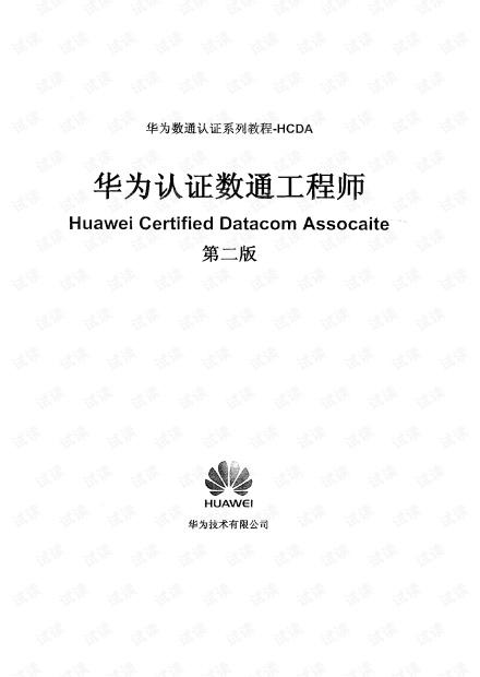 华为认证数通工程师 - HCDA(电子版教材)