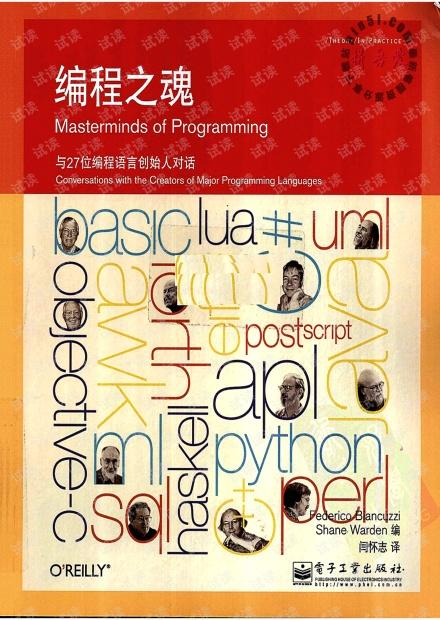 编程之魂:与27位编程语言创始人对话