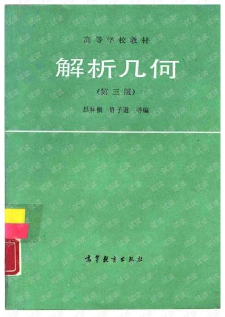 解析几何(吕林根).pdf