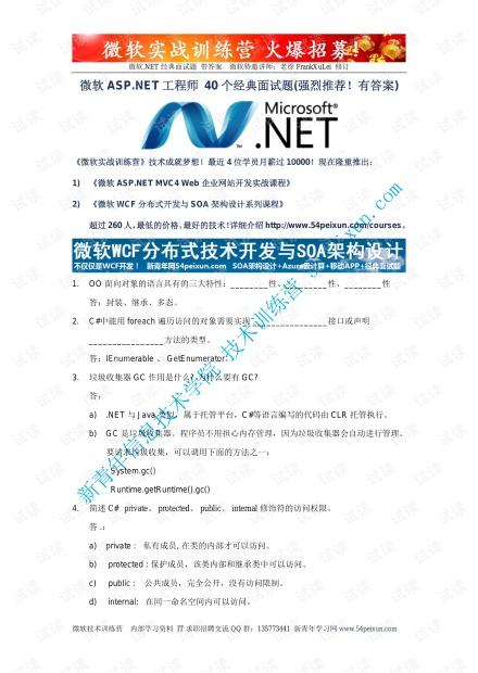 微软ASP.NET工程师 30个经典面试题(强烈推荐)