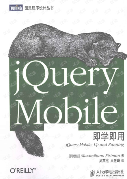 jquery mobile 即学即用 pdf