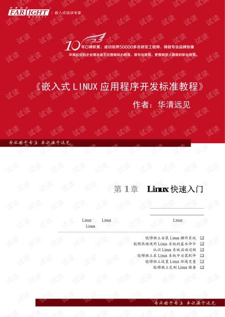 《嵌入式Linux应用程序开发标准教程》 pdf 华清远见10年特献版