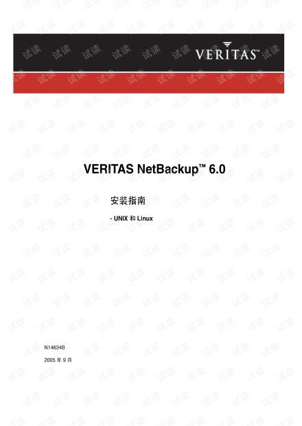 NBU 中文手册
