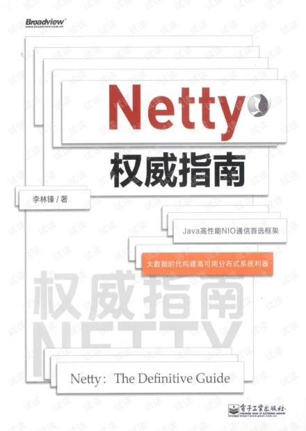 Netty权威指南 高清 电子书 pdf