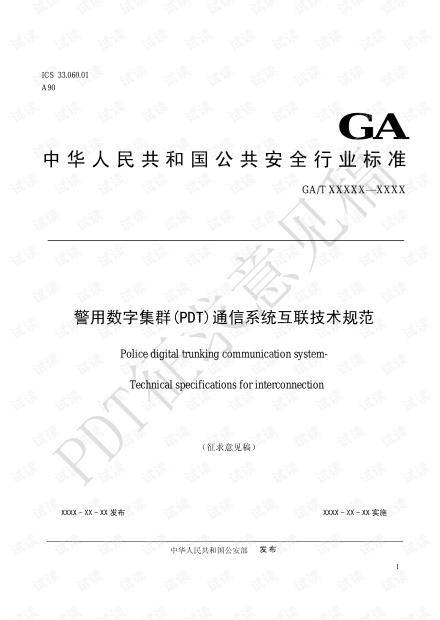 警用数字集群(PDT)通信系统-互联技术规范
