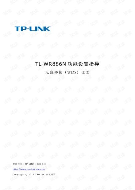 [TP Link-WR886N] 无线桥接(WDS)如何设置