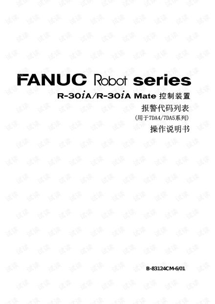 FANUC机器人报警代码