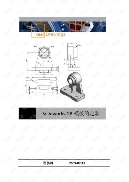 Solidworks GB模板