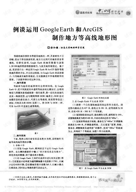 例谈运用GoogleEarth和ArcGIS制作地方等高线地形图.pdf
