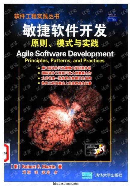 敏捷软件开发-原则、模式与实践.pdf
