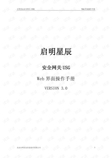 启明星辰安全网关USG界面操作手册