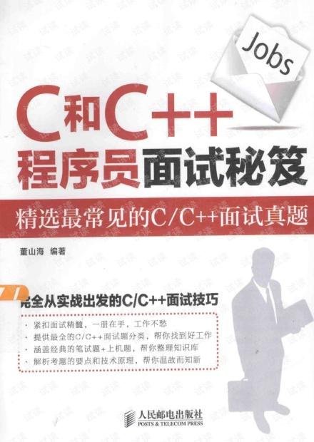 C和C++程序员面试秘笈.pdf