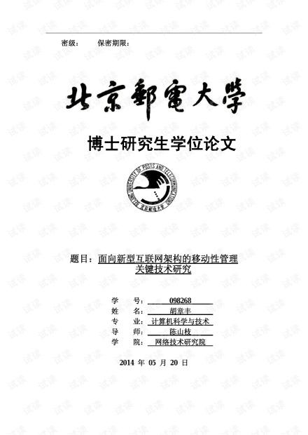 面向新型互联网架构的移动性管理关键技术研究(博士学位论文-胡章丰)
