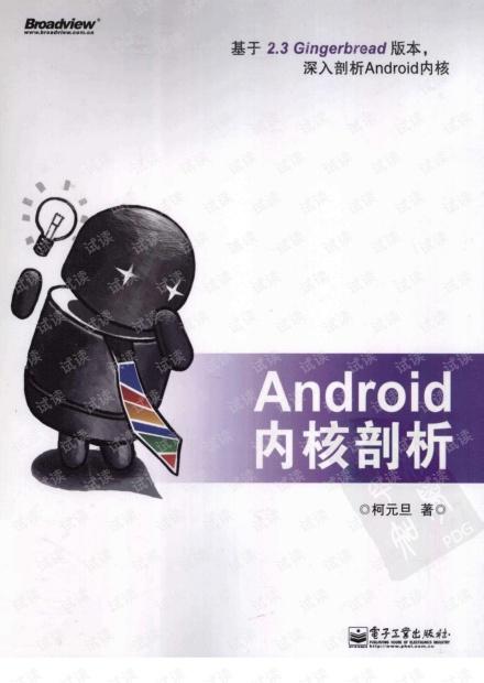 柯元旦Android内核剖析(带完整书签).pdf