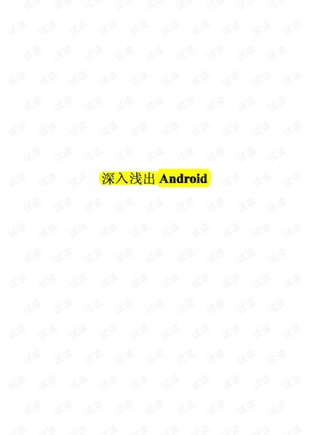 [14本经典Android开发教程]-10-深入浅出Android—Android开发经典教材