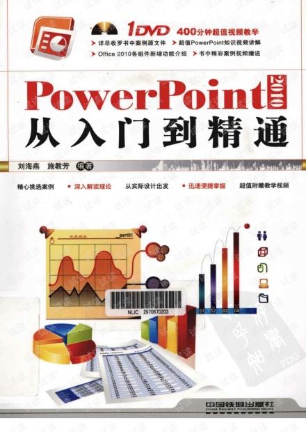 POWERPOINT 2010从入门到精通].pdf