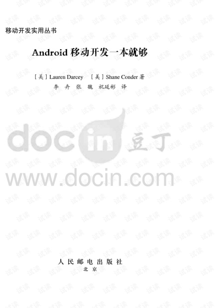 Android+移动开发一本就够