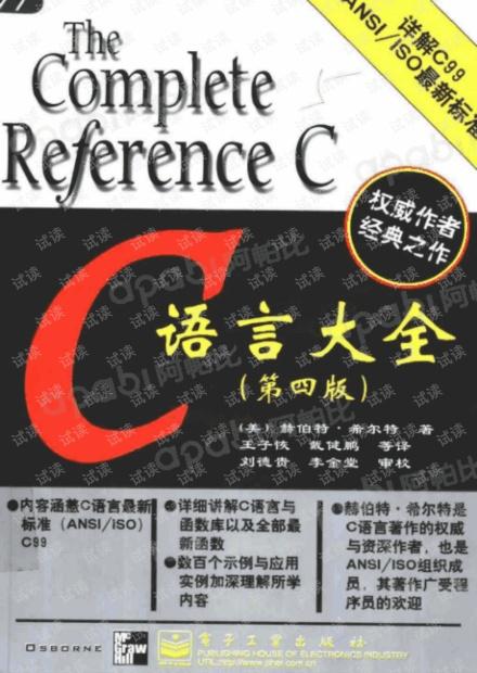 C语言大全·扫描版·补全·目录标签.PDF