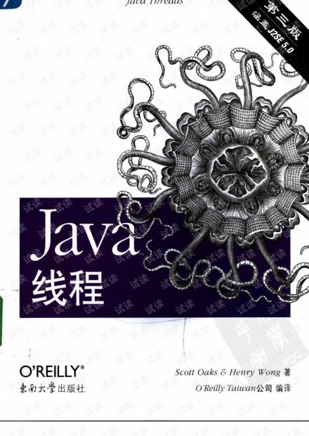 Java线程(第三版).pdf[带书签]