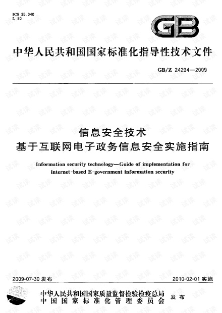 GBZ 24294-2009 信息安全技术 基于互联网电子政务信息安全实施指南.pdf