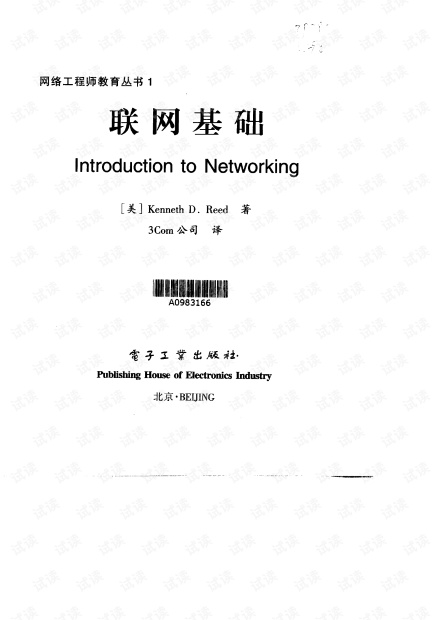 网络工程师教育丛书 1:联网基础