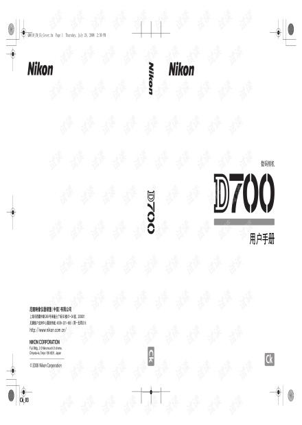尼康D700说明书