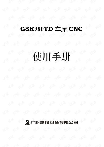 广州数控GSK980TD使用说明书
