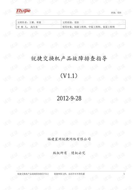 锐捷交换机产品故障排查指导(V1.1).pdf