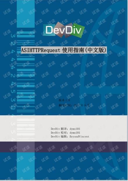 ASIHTTPRequest使用指南(中文版)