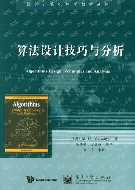 算法设计技巧与分析(中文版)阿苏外耶