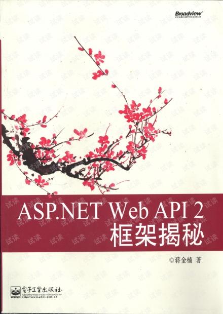 ASP.NET Web API 2 框架揭秘.pdf