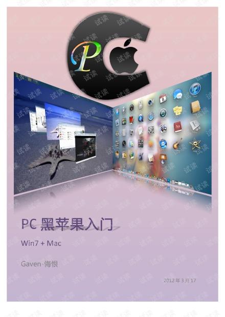 win7+黑苹果教程