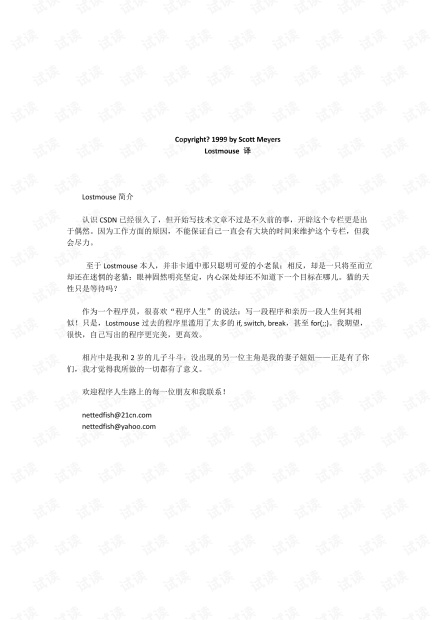Effective C++(中文版).pdf