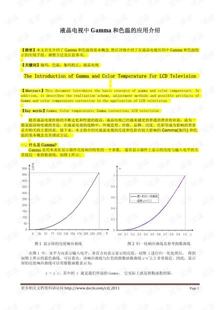 LCD_Gamma_和色介绍