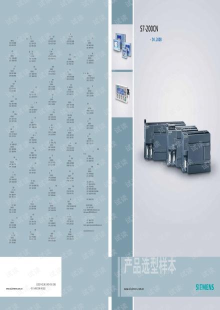 S7-200选型样本.pdf