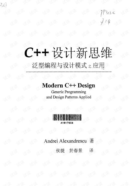 C++设计新思维泛型编程与设计模式之应用