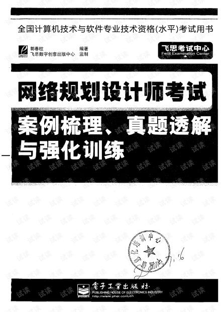 网络规划设计师考试(案例梳理、真题透解).pdf