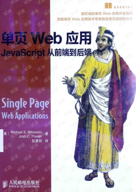 单页Web应用 JavaScript从前端到后端