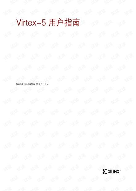 virtex-5原版用户手册+中文用户手册(UG190)